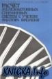 Книга Расчет железобетонных стержневых систем с учетом фактора времени