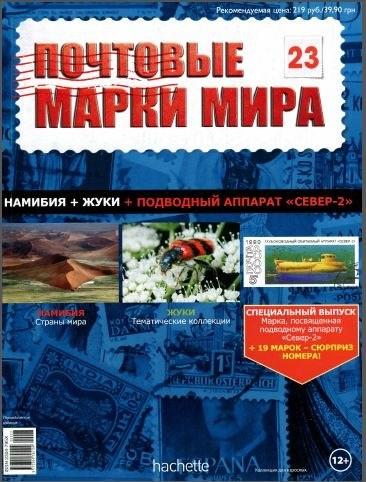 Книга Журнал: Почтовые марки мира №№23 (2014)