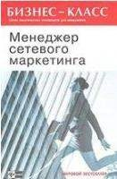 Книга Менеджер сетевого маркетинга