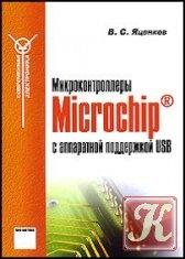 Книга Микроконтроллеры Microchip с аппаратной поддержкой USB