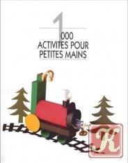 Книга 1000 activites pour petites mains