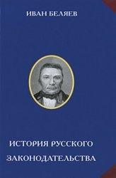 Книга История русского законодательства