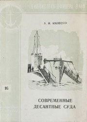 Книга Современные десантные суда (1945)