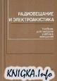 Книга Радиовещание и электроакустика