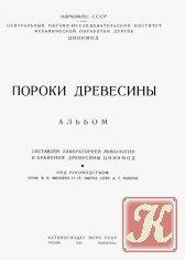 Книга Пороки древесины. Альбом