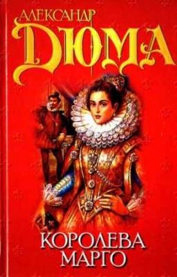 Аудиокнига А. Дюма - Королева Марго (Аудиокнига)
