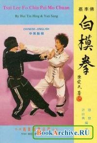 Книга Tsai Lee Fo Chia Pai Mo Chuan.