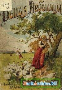 Книга Былые небылицы. Семь любимых детских сказок братьев Гримм и Перро.