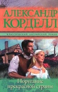 Книга Александр Корделл Поругание прекрасной страны
