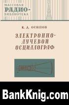 Книга Электронно-лучевой осциллограф