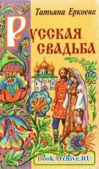 Книга Русская свадьба.