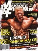 Журнал Muscle & Fitness №4 (июнь 2011)