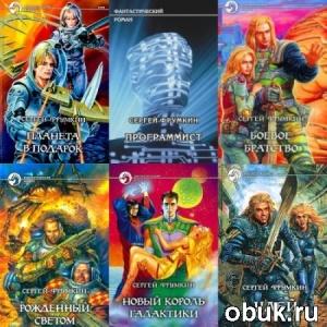 Книга Сергей Фрумкин - Сборник книг (15 шт)