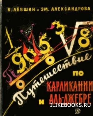 Книга Лёвшин Владимир - Три дня в Карликании