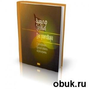 Аудиокнига Соловьев Владимир – Три  разговора (Аудиокнига)