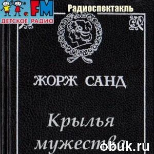 Журнал Санд Жорж - Крылья мужества. Радиоспектакль