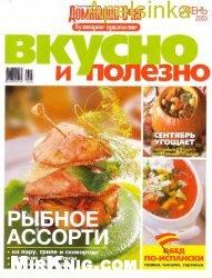 Журнал Вкусно и полезно. Осень 2003