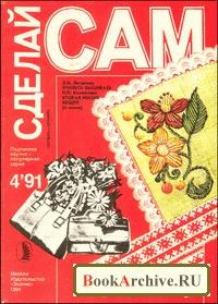Журнал Сделай сам № 4 (октябрь-декабрь) - 1991 г. (Знание).