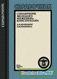 Книга Справочник молодого инженера-конструктора.