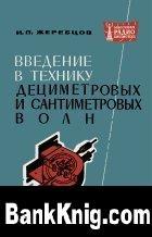 Книга Введение в технику дециметровых и сантиметровых волн