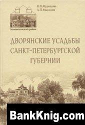 Книга Дворянские усадьбы Санкт-петербургской губернии (Ломоносовский район).