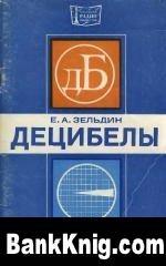 Книга Децибелы. Издание второе