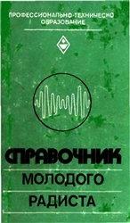 Книга Справочник молодого радиста