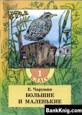 Книга Е.Чарушин Большие и маленькие: 1 класс