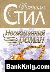 Книга Неожиданный роман