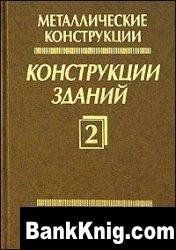 Книга Металлические конструкции. Том 2. Конструкции зданий