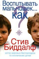 Книга Воспитывать мальчишек... как?