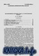 Книга Двухвременные функции Грина в статистической физике