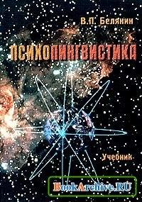 Книга Психолингвистика.