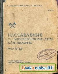 Книга Наставление по инженерному делу для пехоты.