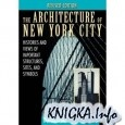 Книга The Architecture of New York City: Histories and Views of Important.