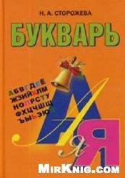 Книга Букварь.Сторожева Н.А