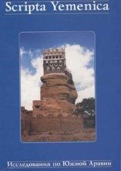 Исследования по Южной Аравии