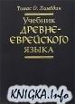 Книга Учебник древнееврейского языка
