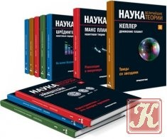 Книга Книга Наука. Величайшие теории - 12 книг