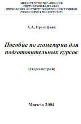 Книга Пособие по геометрии для подготовительных курсов, Стереометрия, Прокофьев А.А., 2004