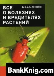 Книга Все о болезнях и вредителях растений