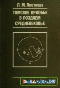 Книга Томское Приобье в позднем средневековье (по археологическим источникам)