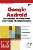 Книга Google Android: системные компоненты и сетевые коммуникации