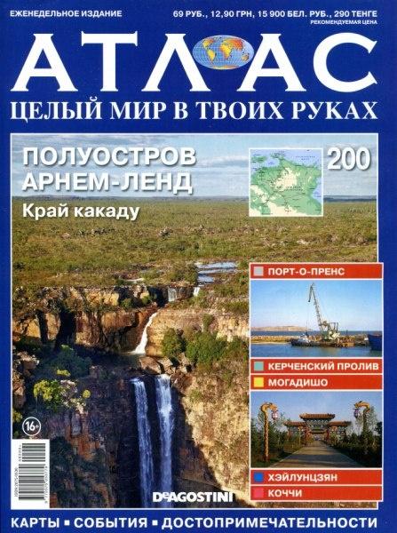 Журнал: Атлас. Целый мир в твоих руках №200 (2013)