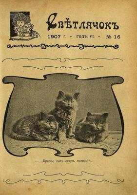 Журнал Светлячок. 1907 г. (21 номер)