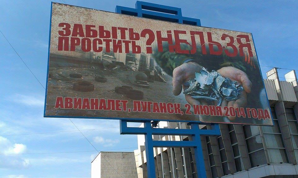 Авианалёт, Луганск, 2 июня 2014 года. Забыть? Простить? НЕЛЬЗЯ!
