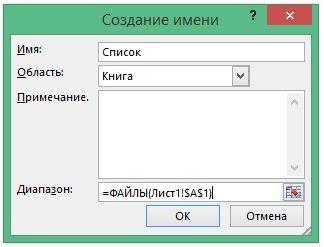 Как получить список имен файлов, содержащихся в папке, а затем отобразить этот список на листе Excel