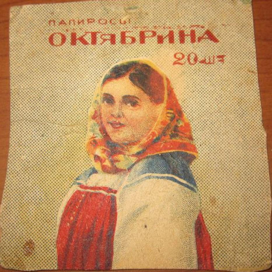 Папиросы Октябрина