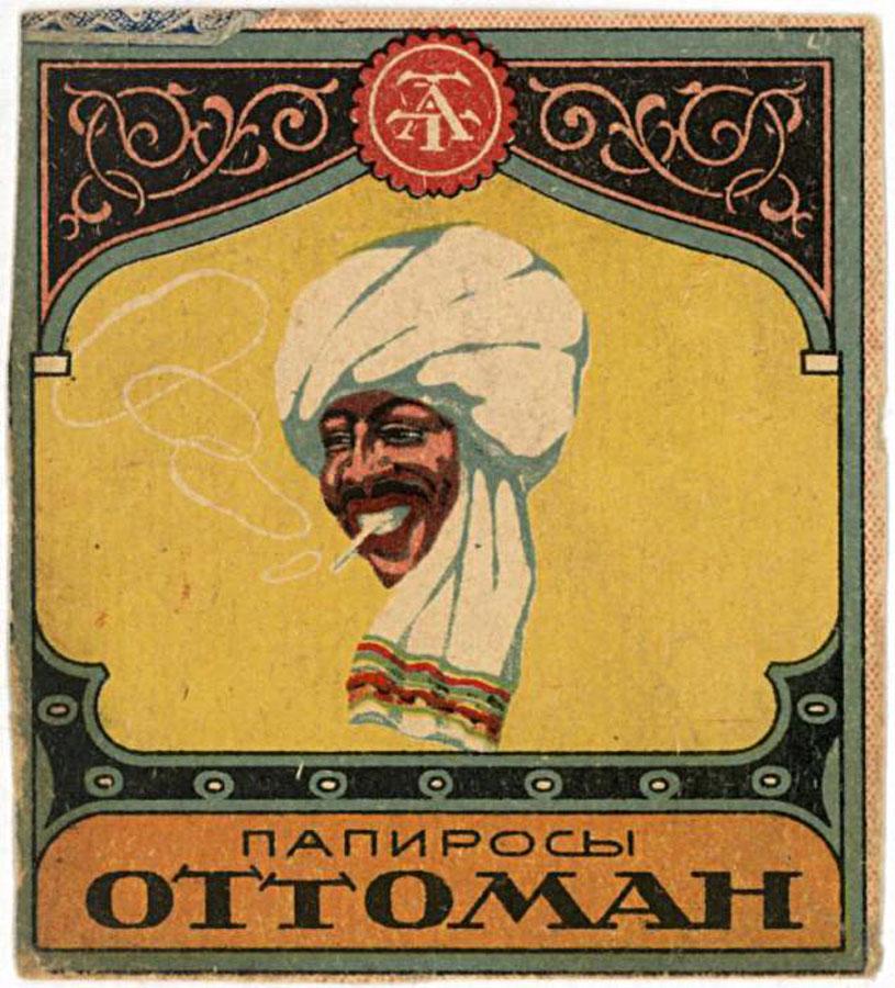 Папиросы Оттоман