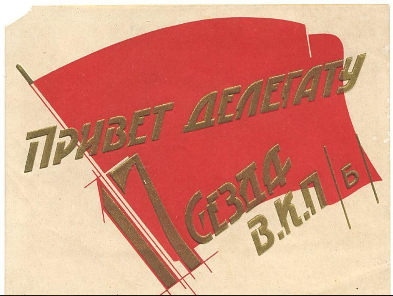 Папиросы Привет делегату 17 съезда ВКПб